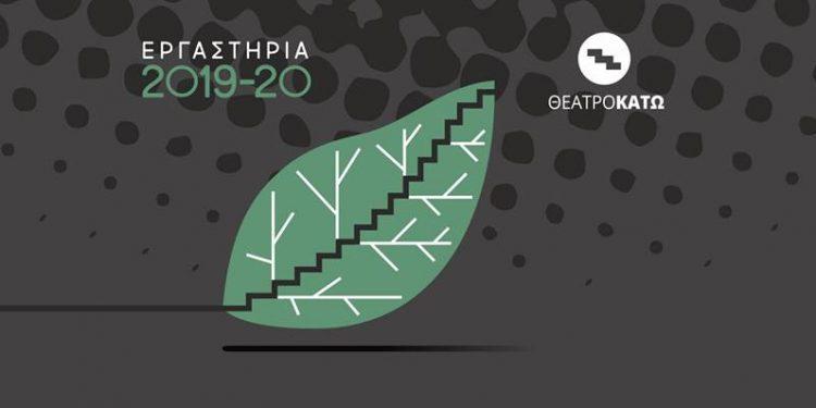 ergastiria2019-2020
