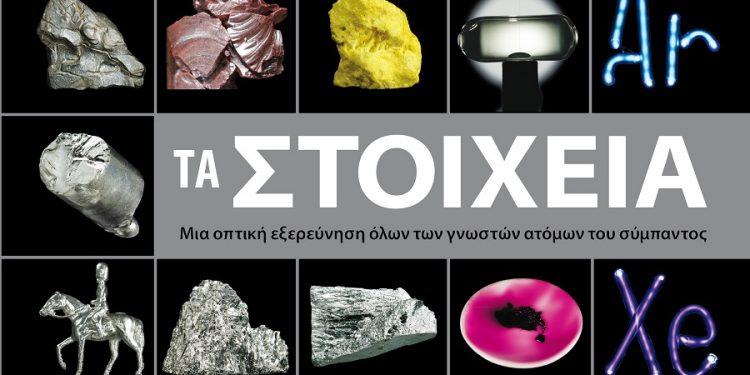 ta-stoixeia-panepisthmiakes-ekdoseis