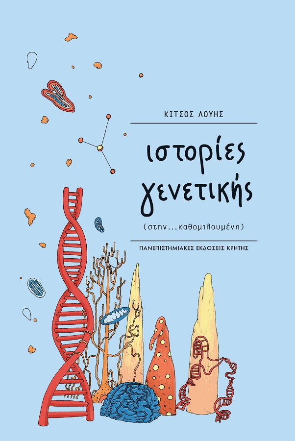 istories-genetikhs