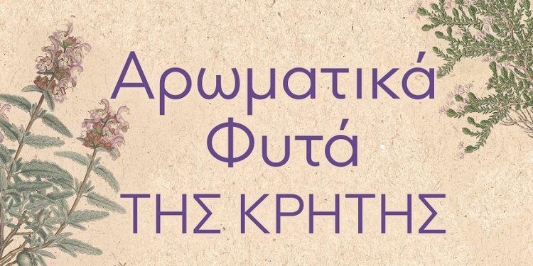 afisa-aromatika-fyta-web