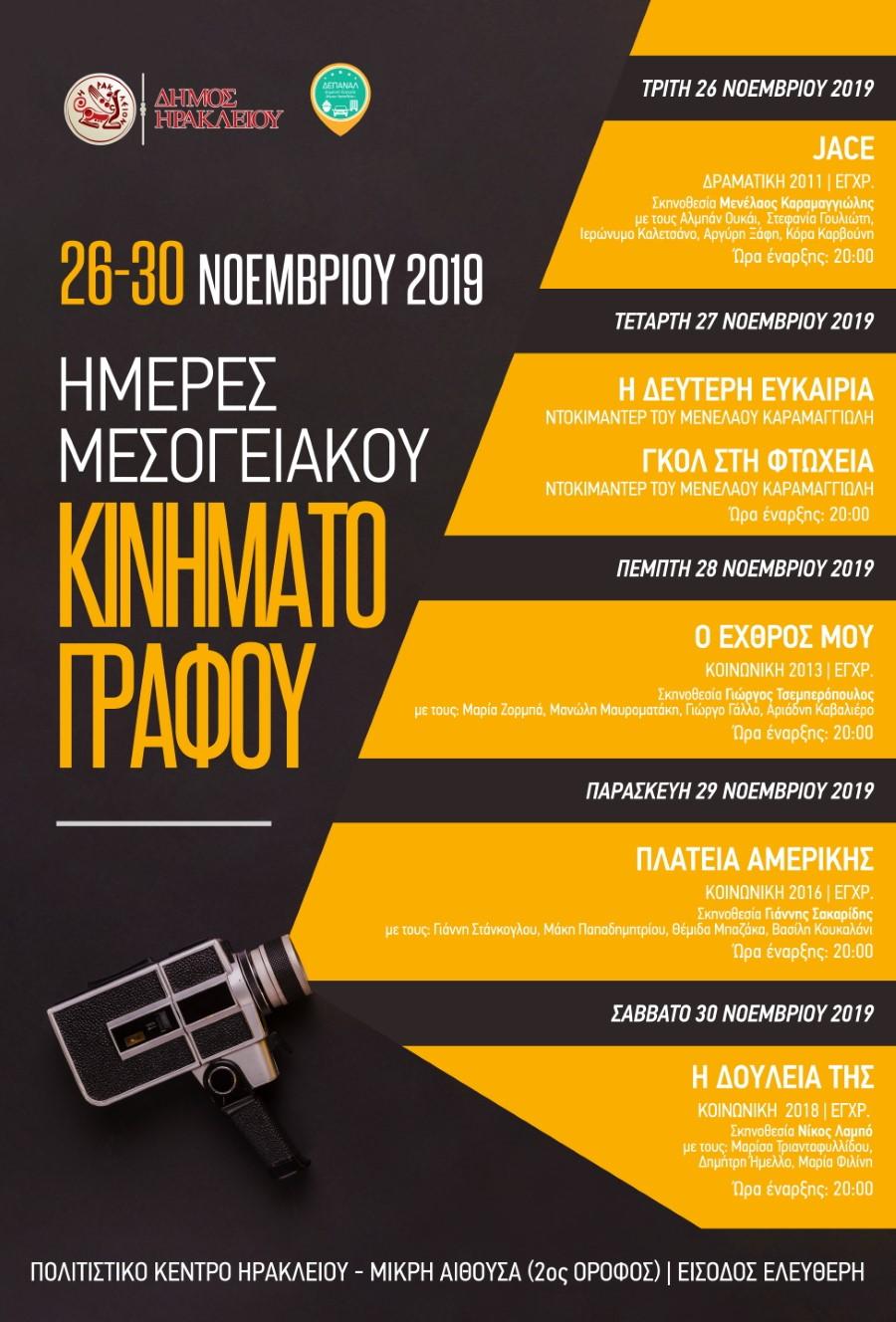 imeres-mesogiakou-kinimatografou-1