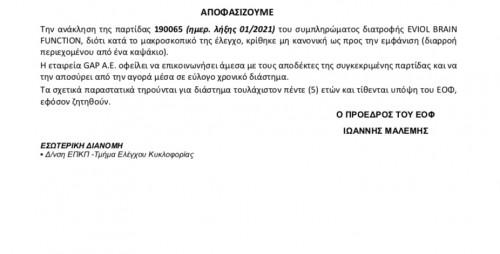 1562882_anakoinosi-eof-2-png