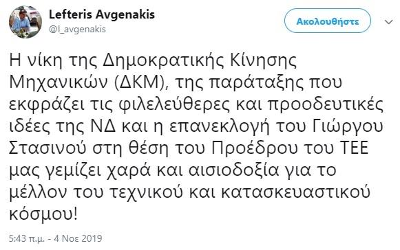 aygenakis