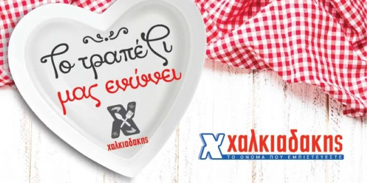 banner_trapezi_xalkiadakis_770x443-01