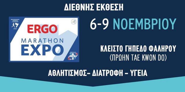 ergo-marathon-expo