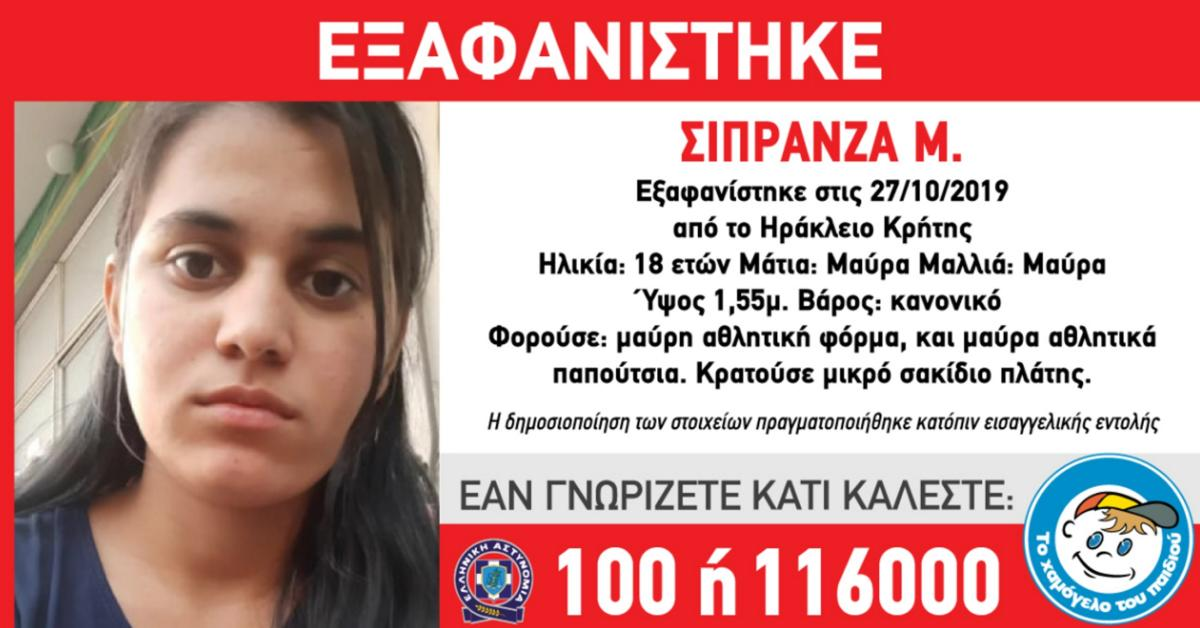 missing_child_0411_1-1200x628