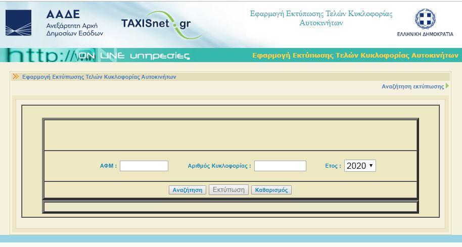 teli-kykloforias-a-8-11-19-1