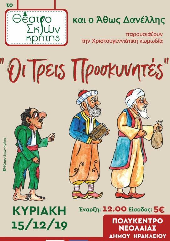 i-tris-proskynites