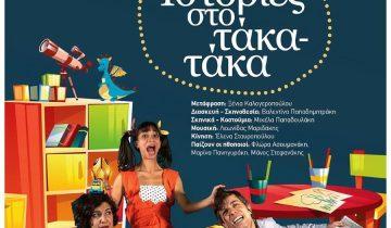 taka_taka_poster_kam_s