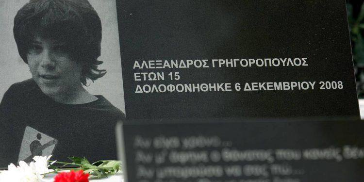grhgoropoulos