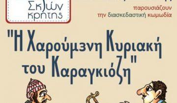 i-charoumeni-kyriaki-tou-karagkiozi