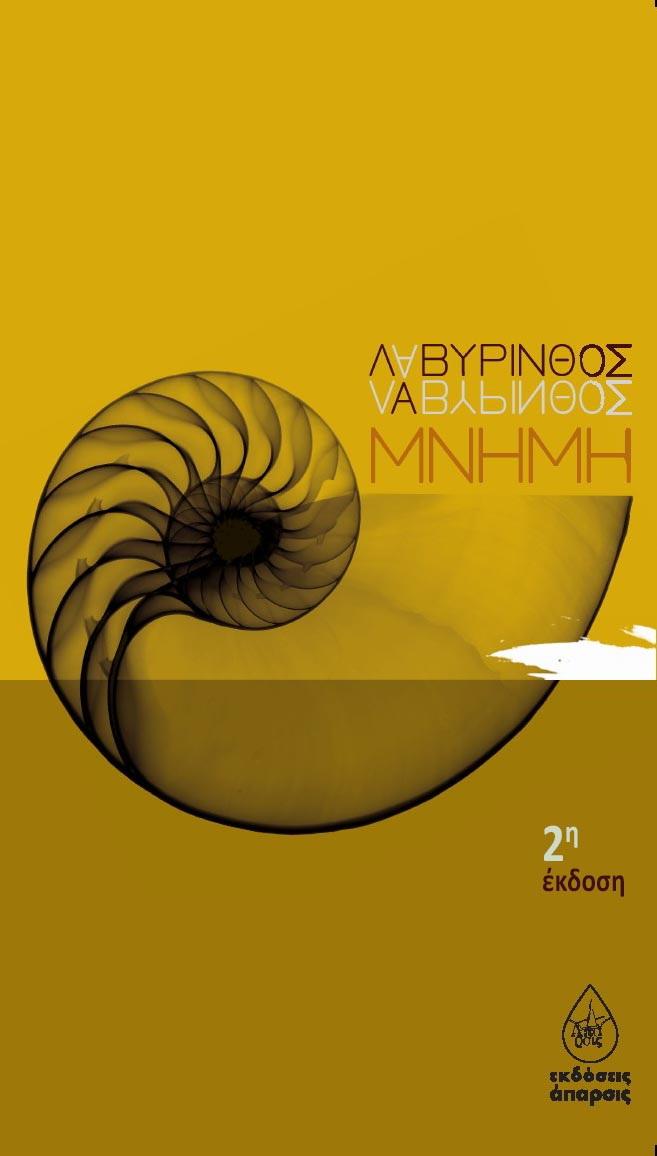 lavyrinthos-ebros-2i