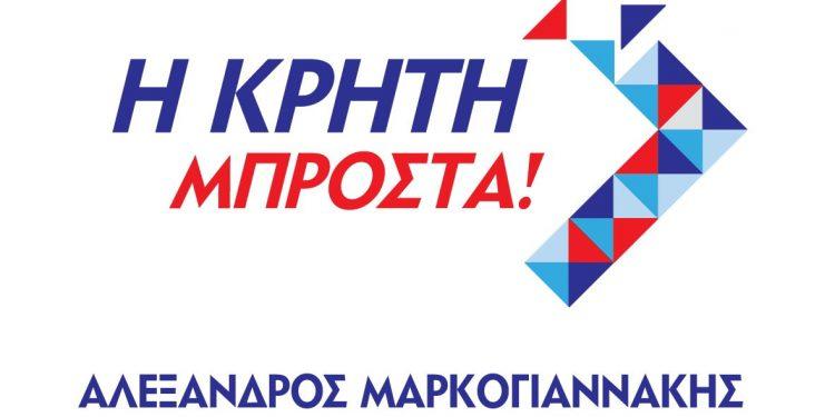 kriti_logo_markogiannakis_tag