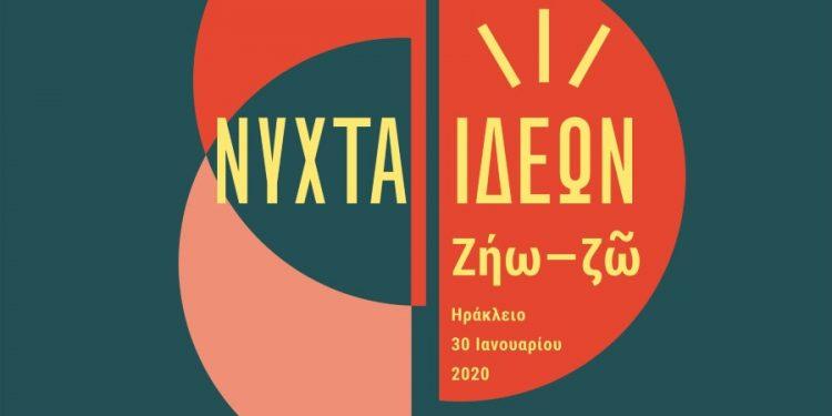 nyxta-idewn