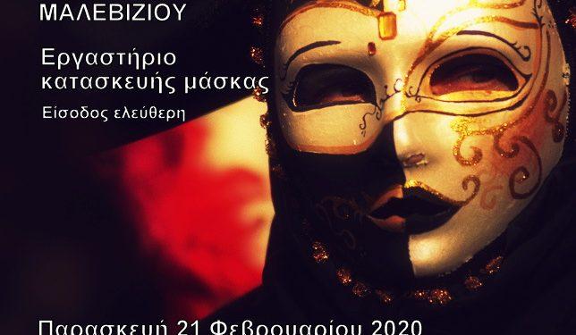 afisa-maskas-1