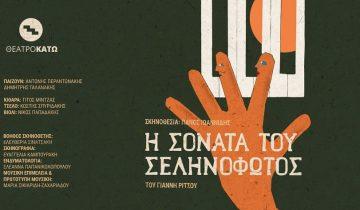 thk_sonata-fb-event-cover-1