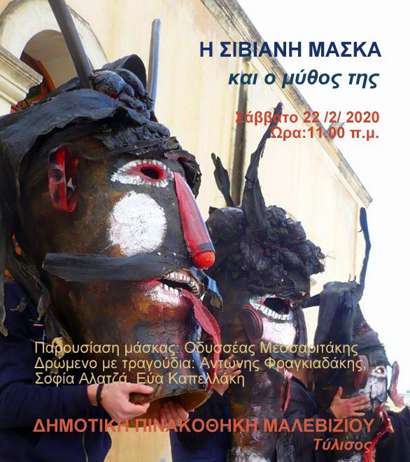 siviani-maska