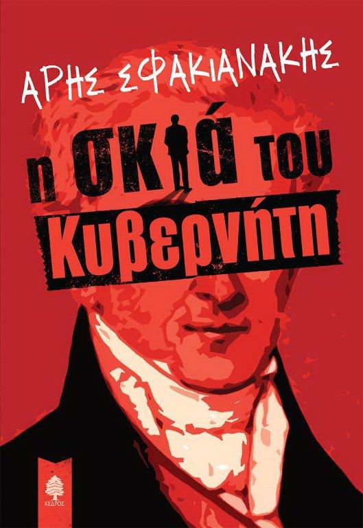 sfakianakis_i_skia_tou_kiverniti