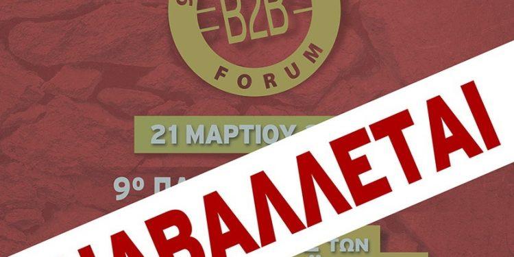 anaballetai-9o-a4-forum-2020