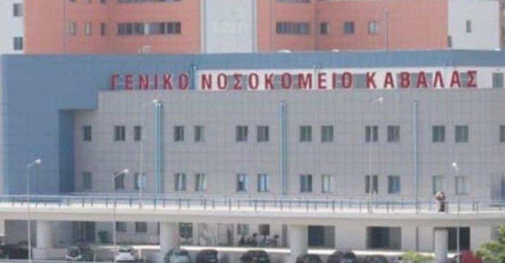 nosokomeio-kabalas