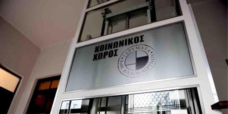 doc_20131021_1185777_koinwnikos_xwros
