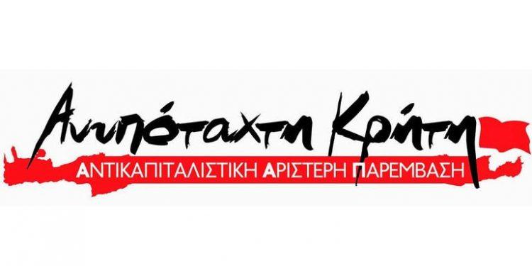 anipotaxti-kriti