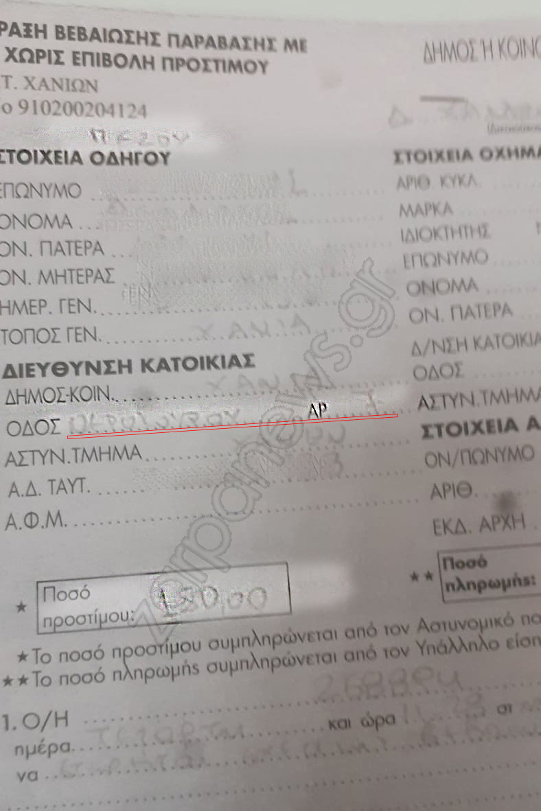 klisi_prostimo_apagoreusi