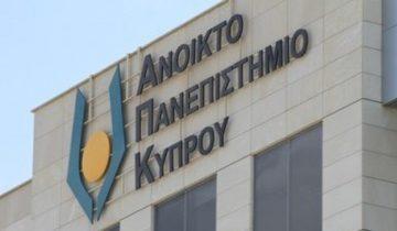 panepistimio-kyprou-apky-e1507899336443