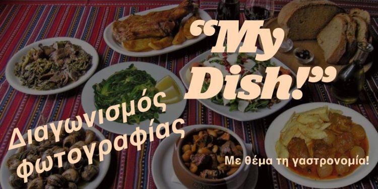 my-dish