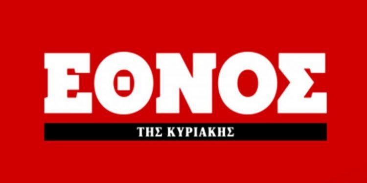 ethnos-tis-kyriakis