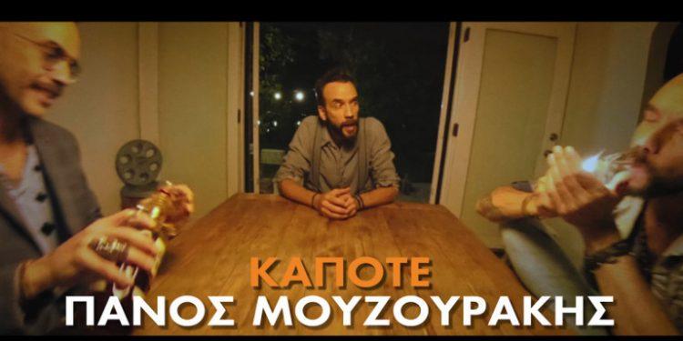 panos-mouzourakis-epi-tria