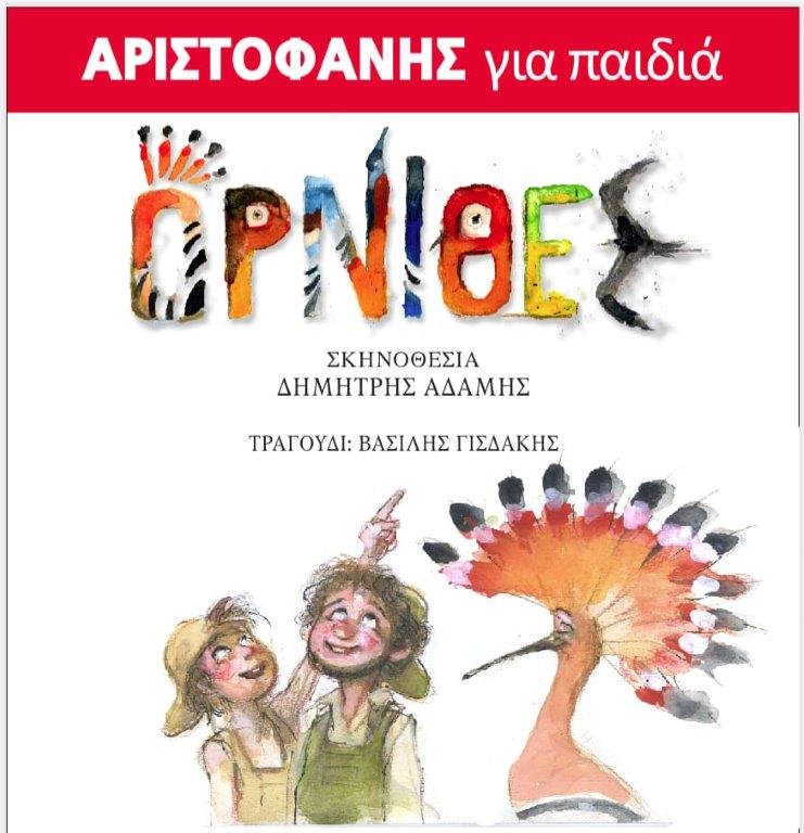 afisa-kalokeri-ornithes-_n