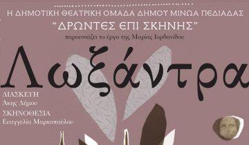 λωξάντρα_33x48.7_poster_2.indd