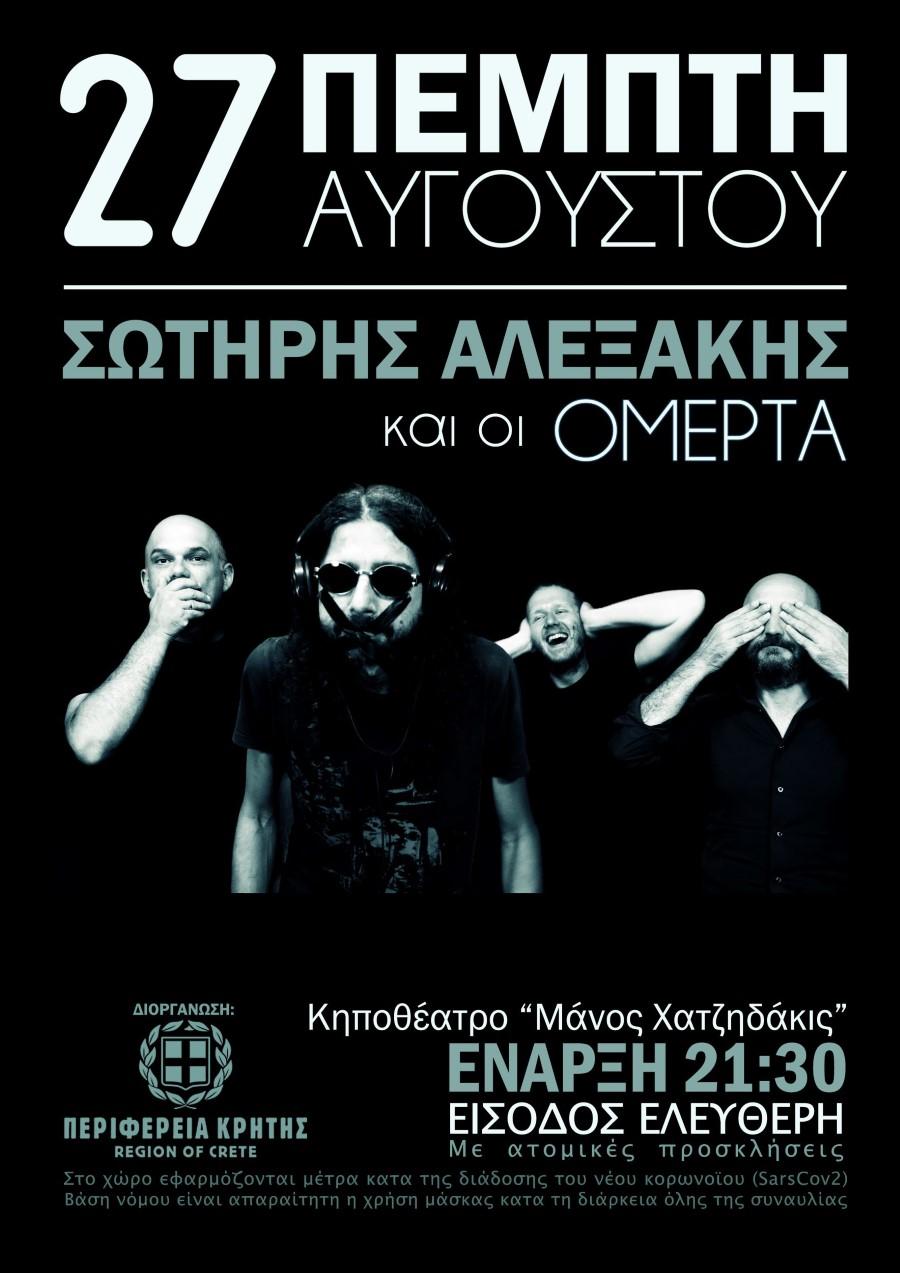 sotiris-alexakis-27_8_2020