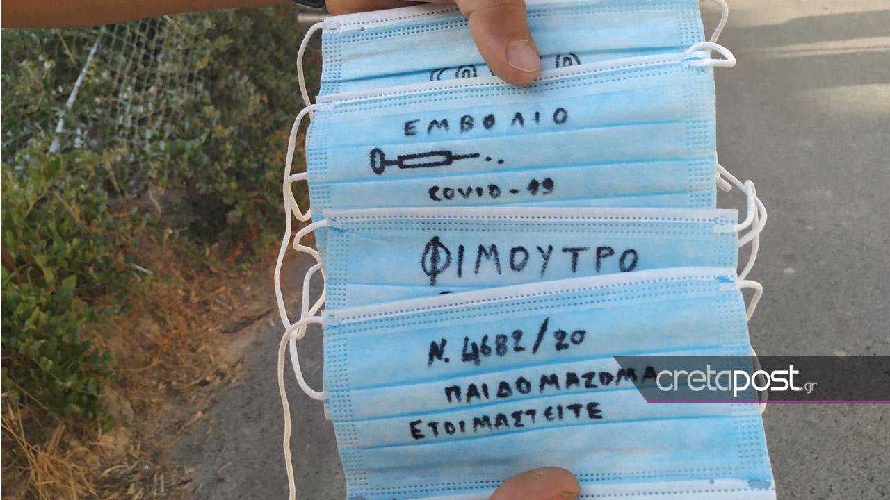 maskes-diamartyria