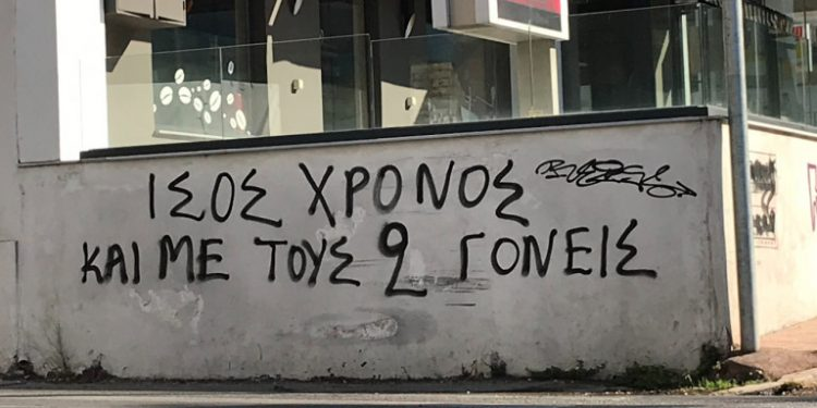 isos-xronos-goneis