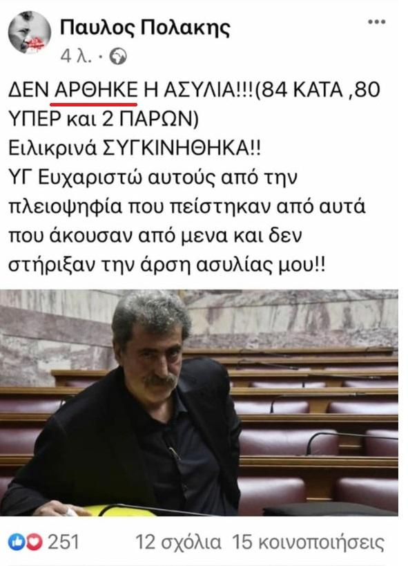 polakis-anartisi1