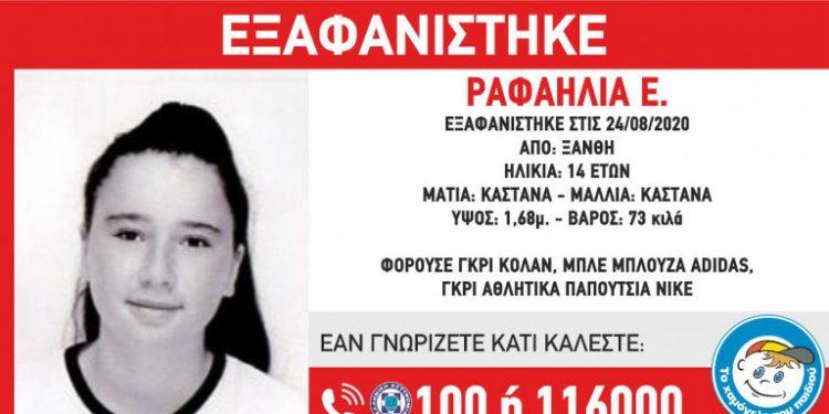 xanthi-rafailia-exafalisi-anhlikou
