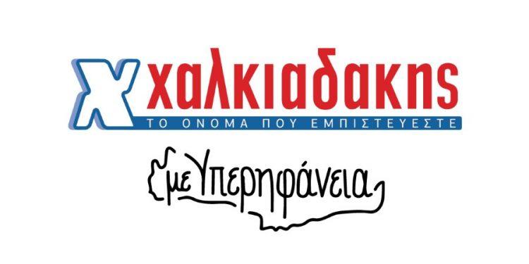 exoteriki_xalkiadakis_iperifaneia1
