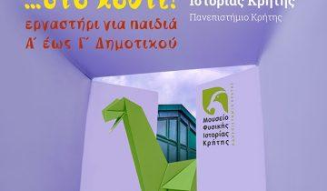afisa_deinosavroistokouti_web