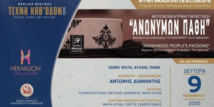 anonymon-pathi-afisa-1024x577