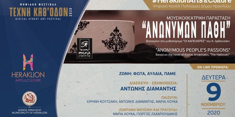anonymon-pathi-afisa