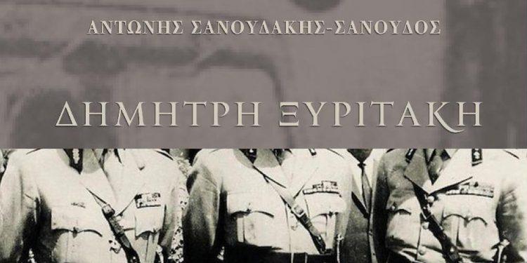 cover-xyritakis