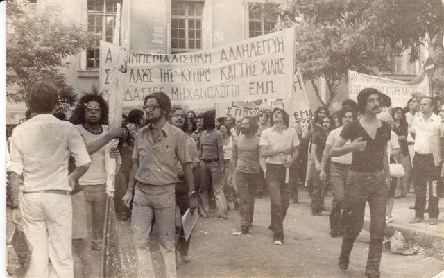 Εθνικό Μετσόβιο Πολυτεχνείο το 1974. Εκδήλωση των φοιτητών στην Στουρνάρα. Δεξιά ο Γιάννης Νισταζάκης.