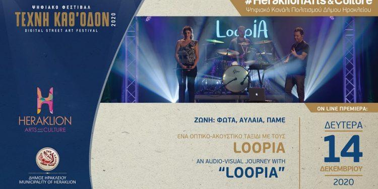 Digital Festival 2020 Texni kathodon event loopia