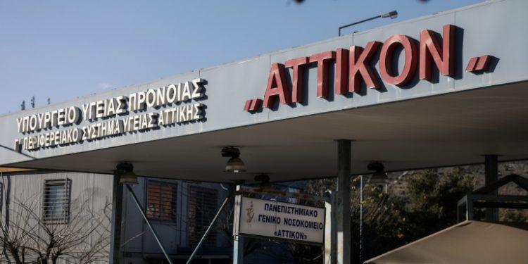 attiko-nosokomeio