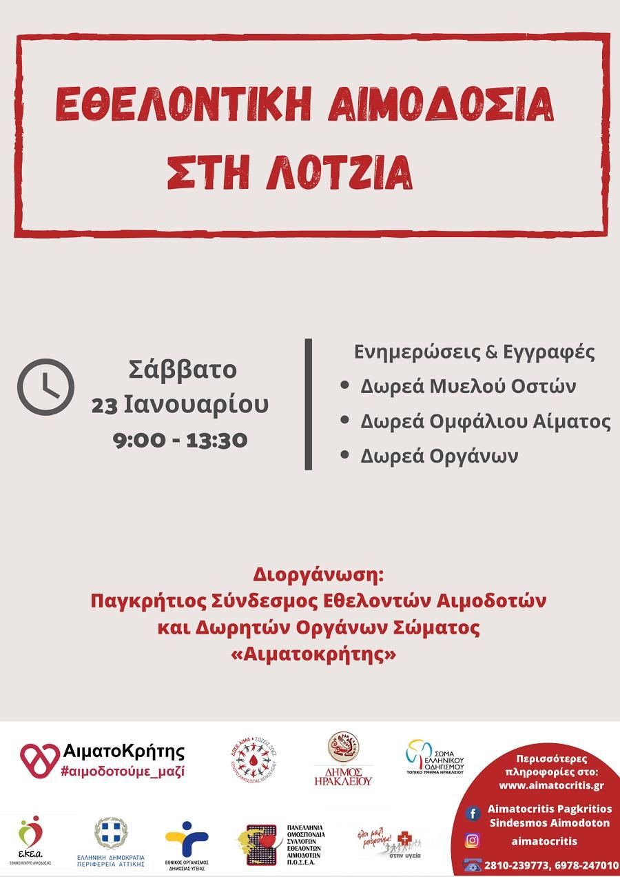 emodosia-23-1