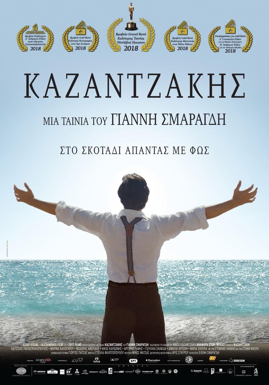 kazantzakis_poster_awards_gr-low