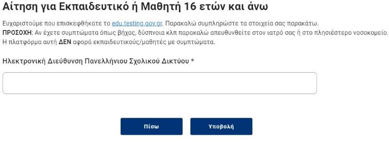 sxoleia-test-ekpaideytikoi-mathites-sholeia-7-1-2021