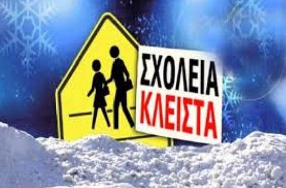 klista_scholia